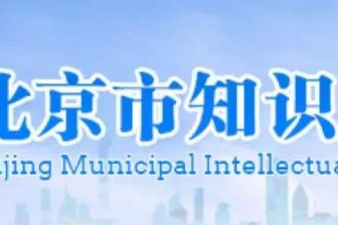 """泷涛环境成功入选""""2019年度北京市知识产权试点单位"""""""